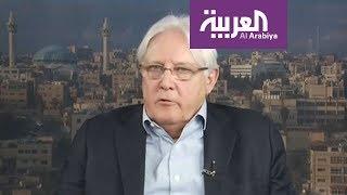 غريفيثس للعربية: ألوم الطرف اليمني المعرقل في الجلسات المغلقة فقط