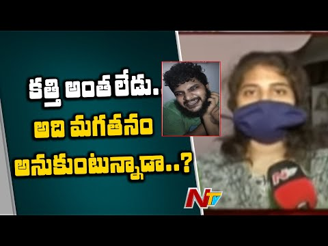 Thota Sandeep Wife Tejaswini Shocking Comments Over Her Husband Assassination | NTV