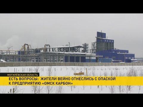 видео: Жители посёлков под Могилёвом опасаются выбросов предприятия «Омск Карбон»