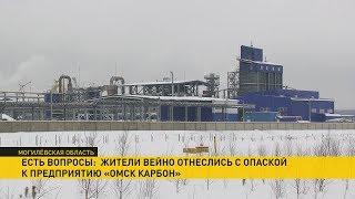 Жители посёлков под Могилёвом опасаются выбросов предприятия «Омск Карбон»