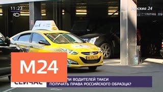 видео В России предложили выдавать лицензии водителям такси