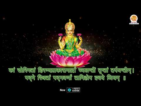 Shree Suktam with Lyrics | श्री सुक्त (ऋग्वेद) | Rigveda Shlok for Mahalakshmi Mp3