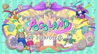 【本戦】POCO LAND Easter 〜Pocochaの象徴となるのは誰のファミリーだ...?〜会場より生配信