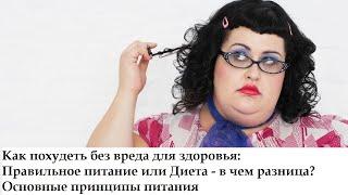 Лишний вес Диета или правильное питание Суть диеты и суть ПП питания Результаты диеты на лицо