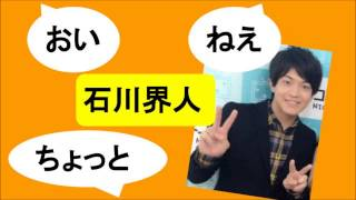 声優の石川界人さん緑川光さん、杉田智和さんの兄弟トーク! 石川さんと...