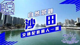 Publication Date: 2021-02-08 | Video Title: 【沙田】沙田自然景觀交通配套勝人一籌