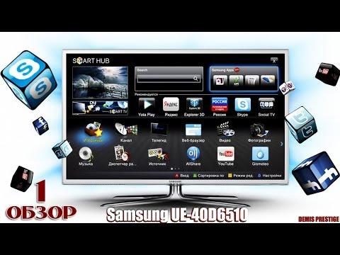 видео: 3d - led телевизор samsung d-6 серии с smart tv