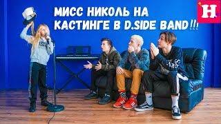 Download КАСТИНГ В DSIDE BAND / ПРОБЫ НИКОЛЬ В ГРУППУ Mp3 and Videos
