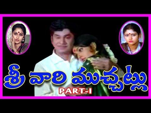 Sreevari Muchatlu - Telugu Full Length Movie  - ANR, Jayasudha and Jayapradha  Part -1