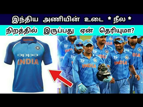 இந்திய அணி ஜெர்ஸியின் ரகசியம் தெரியுமா ? | Why Blue Colour Jersey For Indian Team
