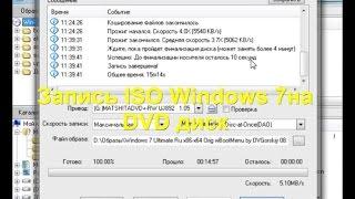 Как записать iso образ Windows 7 на DVD диск