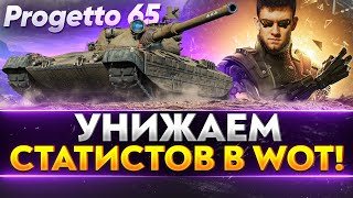 Progetto 65 - УНИЖАЕМ СТАТИСТОВ Woŗld of Tanks под XVM!