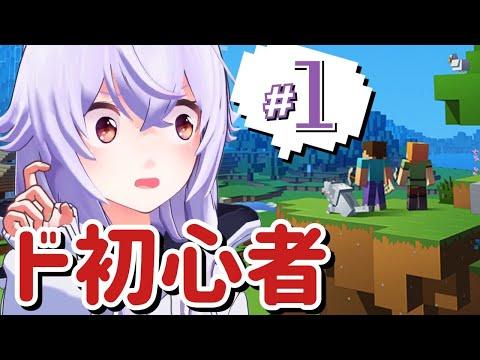 【ド初心者マイクラ実況#1】裁判所って作れますか?!
