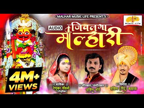 JivLaga Malhari Malhari | जिवलगा मल्हारी मल्हारी | Khandoba Song | Pravin More | Renuka Shendage