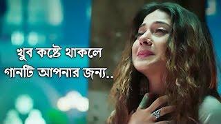 কষ্টের মাঝে ডুবে থাকলে গানটি শুনুন !! New Bangla Sad Song 2019 | Shobuj Ft. Niloy | Official Song