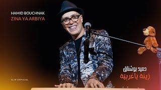 Hamid Bouchnak - ZINA YA ARBIYA【Clip Officiel】- زينة يا عربية - حميد بوشناق (Beauté Arabe) #sing29