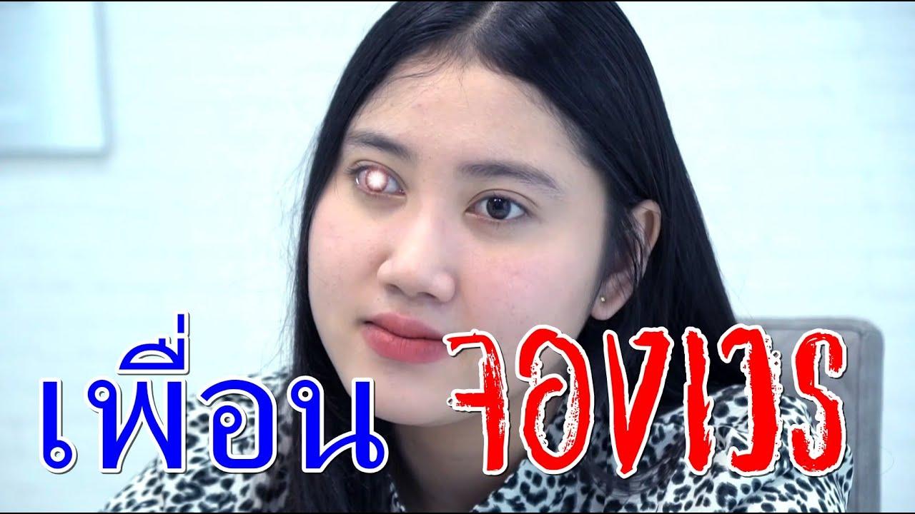 เพื่อน จองเวร I Lovely Family TV