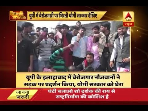 Ghanti Bajao: Youth protest against unemployment in UP's Allahabad, targets Yogi govt