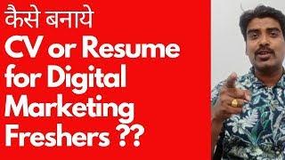 A Guide to Digital Marketing Resume| Digital Marketing CV | Digital Marketing Courses