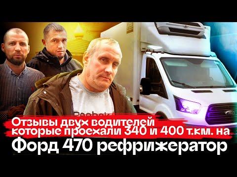 Реальные отзывы водителей о FORD TRANSIT 470 пробег 400000 км