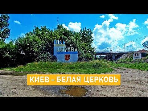 На велосипеде с Киева в Белую Церковь через Фастов