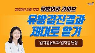 유방외과 라이브-유방검진결과 제대로 알기(염차경 원장)