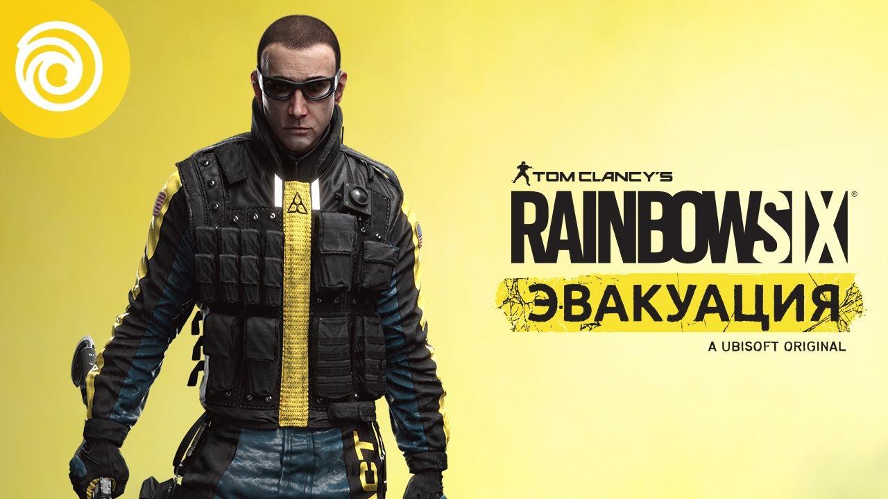 Rainbow Six Эвакуация — оперативник Pulse