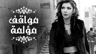 Assala - Mawakef Moalma | آصالة - مواقف مؤلمة [LYRICS]