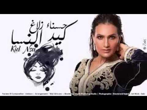 حسناء زلاغ -_- كيد النسا (2016) Hassna Zalagh -_- Kid Nsa thumbnail