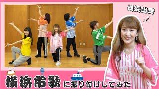 【市歌ダンス】横浜市歌に振り付けしてみた!アップアップガールズ(仮)