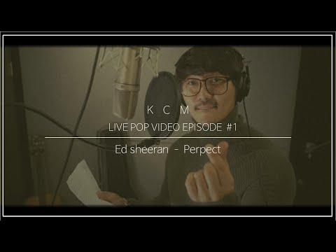 KCM - Perfect  《Original song - Ed Sheeran》