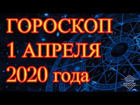 ГОРОСКОП НА СЕГОДНЯ  1 апреля 2020 года ДЛЯ ВСЕХ ЗНАКОВ ЗОДИАКА