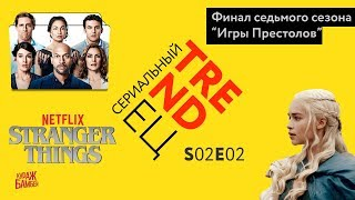 Сериальный TRENDец S02E02 (Кураж-Бамбей)