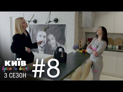 Киев днем и ночью 3 сезон 8 серия смотреть онлайн новый канал