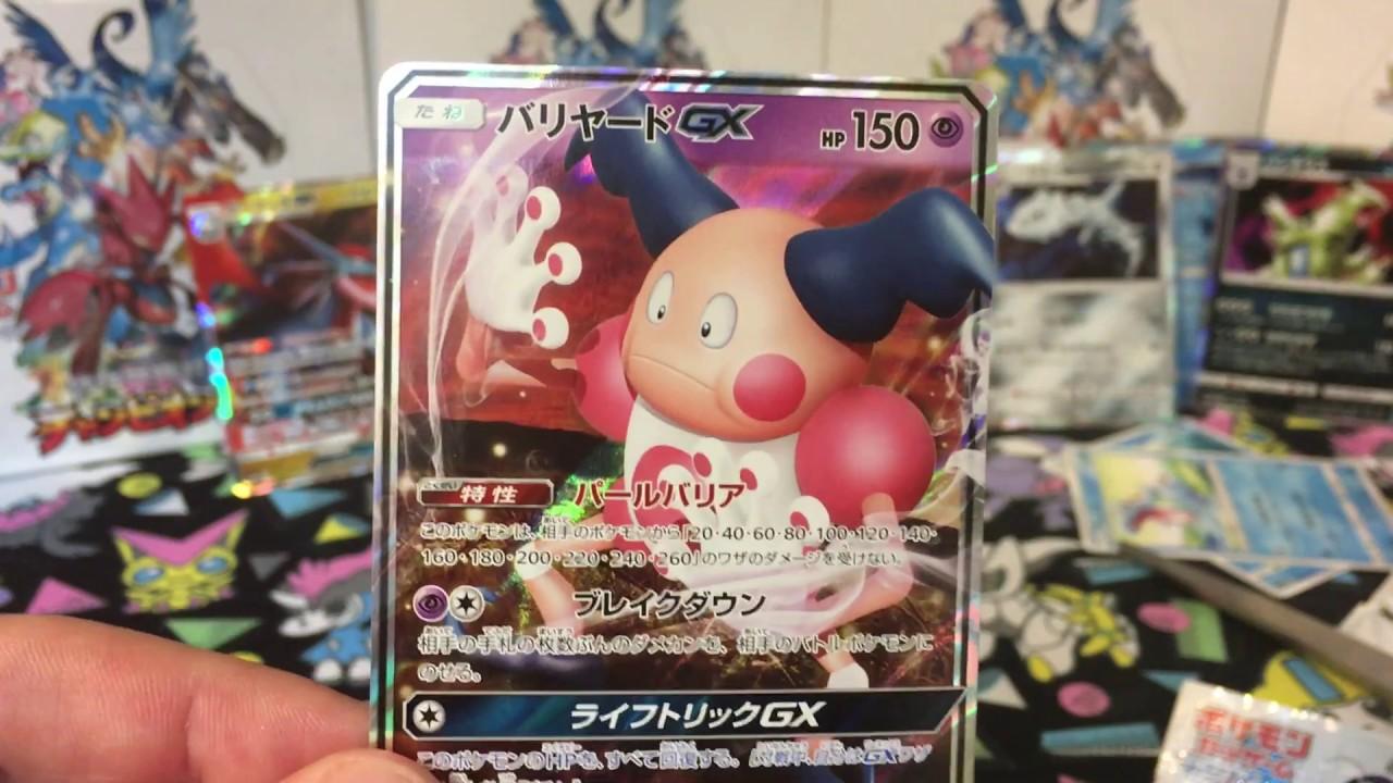 Download smpratte - Pokemon Champion Road Box Opening - Neo Genesis - EX Era Reprints: Mr. Mime GX