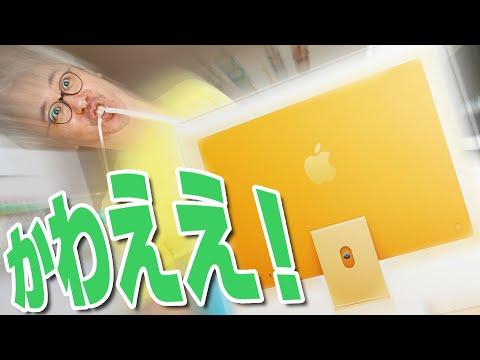 【こいつ、かわいすぎる…】M1 iMac 早く開けとけばよかったあああああ!!!