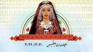 يا قمر يا يماني (حفلة) - Cover | Balqees 2020