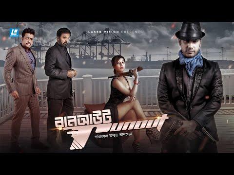 Run Out(রান আউট )Bangla Full Movie | Shajal Noor, Mousumi Nag | Laser Vision