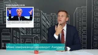 Удивительная история лицемерия. Рассказывает Навальный