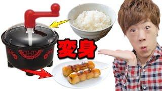 普通のご飯をみたらし団子に変えるマシン!? thumbnail