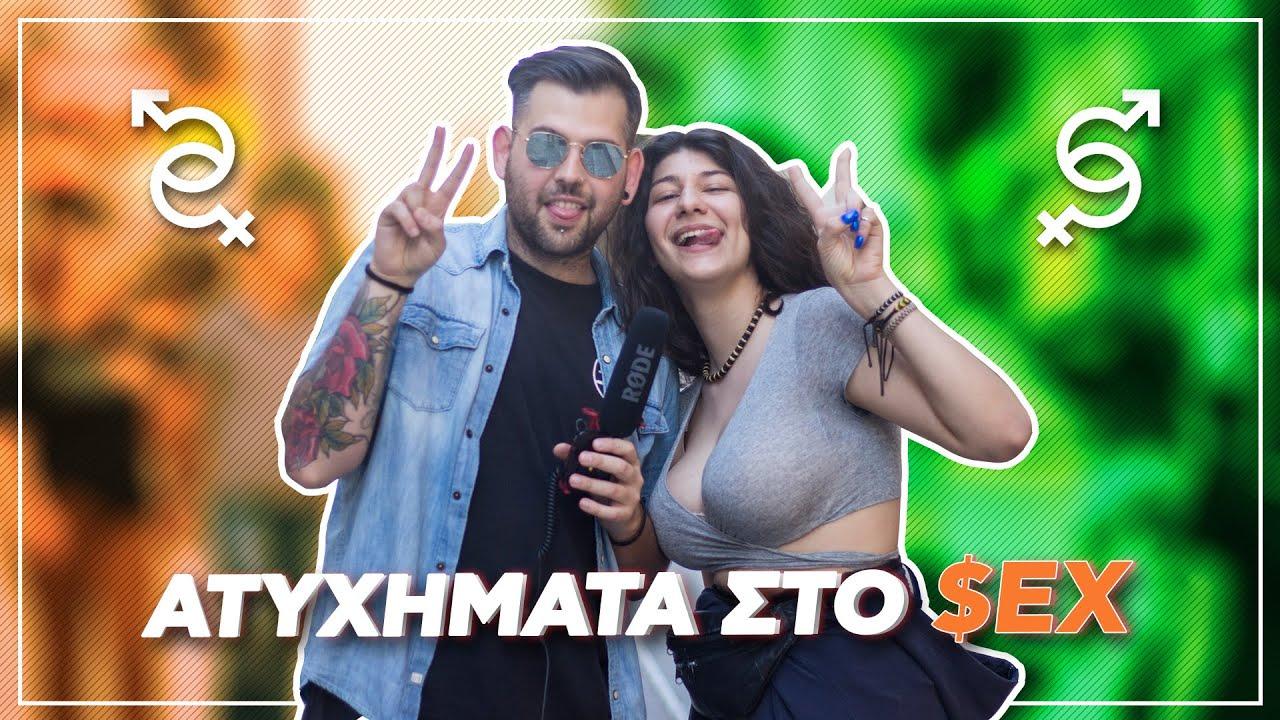 Download ΤΑ ΠΙΟ ΠΕΡΙΕΡΓΑ ΑΤΥΧΗΜΑΤΑ ΣΤΟ $EX !