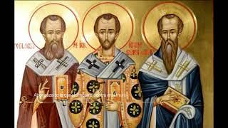 Soborul Sfintilor trei ierarhi, Vasile cel Mare, Grigorie Teologul şi Ioan Gură de Aur (30 ianuarie)