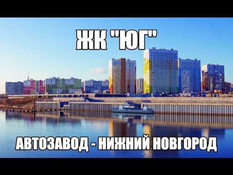 """Обзор микрорайон """"Юг"""" - новостройка Нижнего Новгорода"""