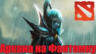 Немного о аркане на Phantom Assassin - Dota 2