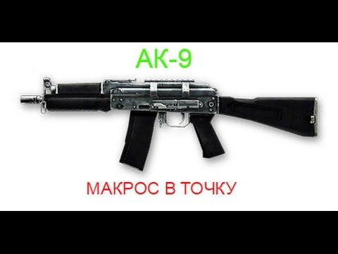 Макрос для ак-9. Youtube.