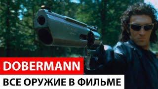 """Все оружие в фильме """"Доберман"""" (Dobermann, 1997)"""