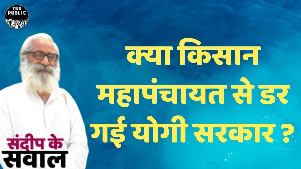Is Yogi government scared of Kisan Mahapanchayat ?   Sandeep Ke Sawal