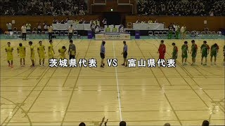 ハンドボール 2019茨城国体 茨城vs富山 成年男子準々決勝