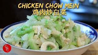 Chicken Chow Mein, a classic takeout to make at home, are there noodles? 鸡肉白菜
