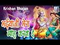 Download मेरो छोटो सो कन्हैया (कृष्ण भजन ) MP3 song and Music Video